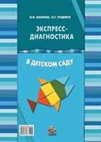 """""""Экспресс-диагностика в детском саду"""", Н.Н. Павлова, Л.Г. Руденко"""