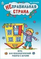 """Игра для психологической работы с детьми """"Неправильная страна"""", Хухлаева О.В."""
