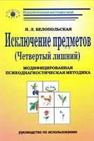 """Исключение предметов (""""четвертый лишний"""") Белопольская Н.Л."""