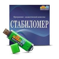 """Программный комплекс  """"Стабиломер"""""""
